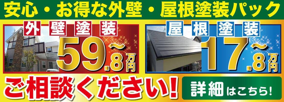 外壁屋根塗装パック